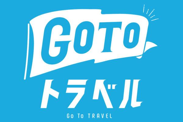 Go Toトラベル事業・新しい旅のエチケットのご案内