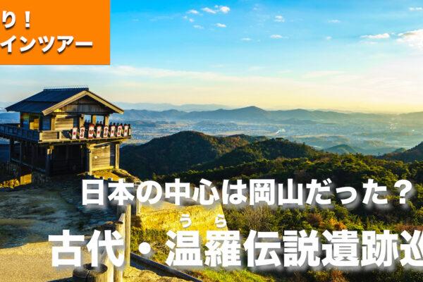 【オンラインツアー】日本の中心は岡山だった?!絶景!古代岡山温羅伝説遺跡巡り